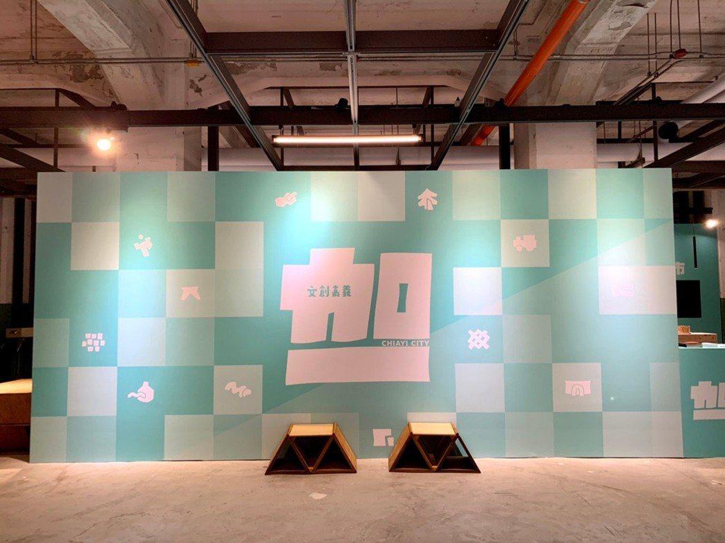 將嘉義市12大文化特色整合,展現出「文創嘉一」的生命力。 圖/點睛設計提供 (韓...