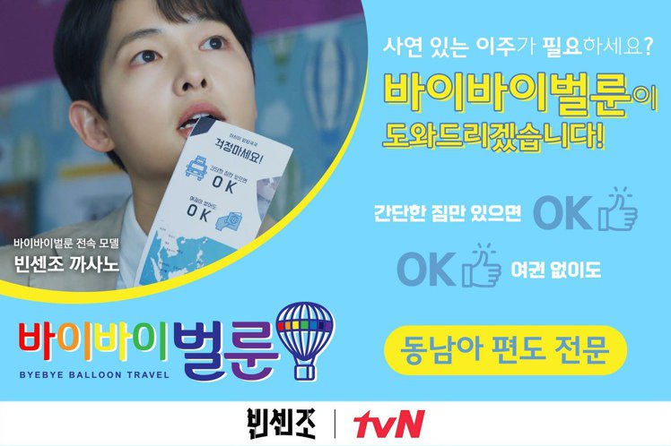 《黑道律師文森佐》之中的揮別氣球旅行社,Logo就是熱氣球。圖/取自tvN IG