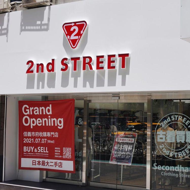 日本最大二手服飾專賣店2nd STREET在台成立「收購專門店」,這也是品牌在海...