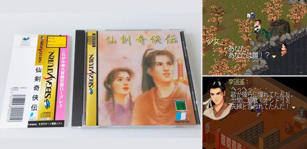 當時仙劍奇俠傳還推出日文版本,外銷至日本遊戲市場。(圖片來源:露天拍賣)