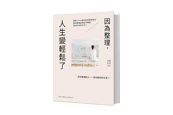 圖/udn讀書吧