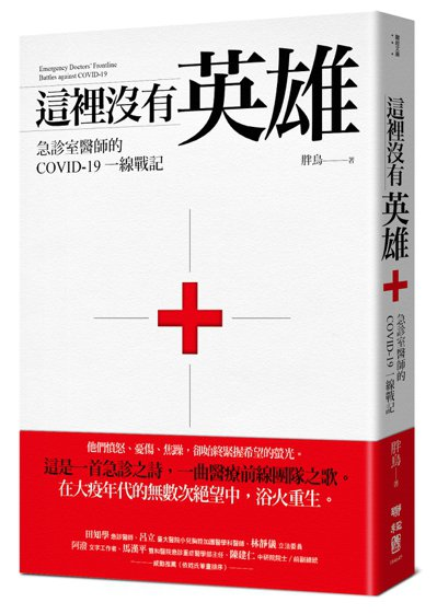 「這裡沒有英雄:急診室醫師的COVID-19一線戰記」。圖/聯經提供
