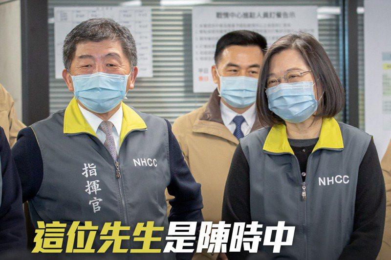 蔡英文總統(右)在臉書上力挺衛福部長陳時中(左)。圖/取自蔡英文臉書
