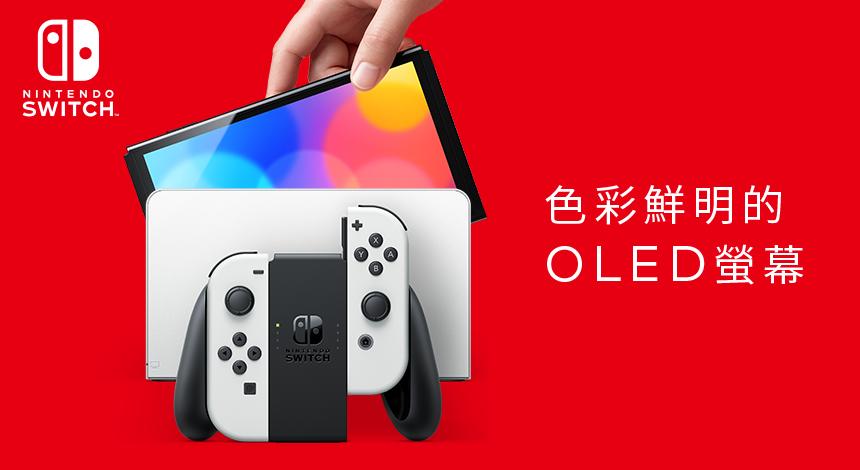 Nintendo Switch(OLED款式)首波預計將於10月8日推出,建議售...