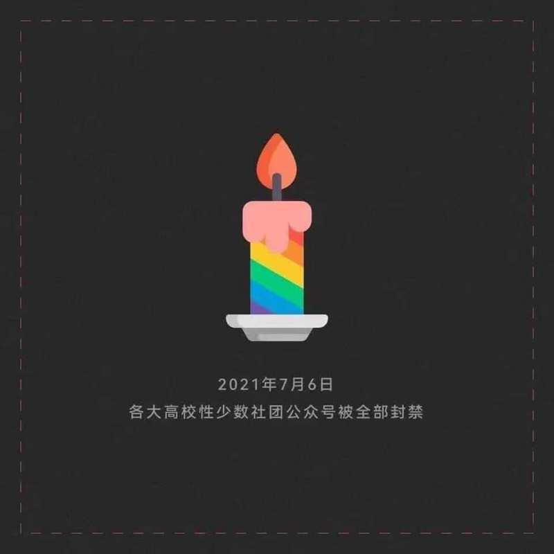 中國大陸高校10多個LGBT社團遭集體停用。圖/取自微信