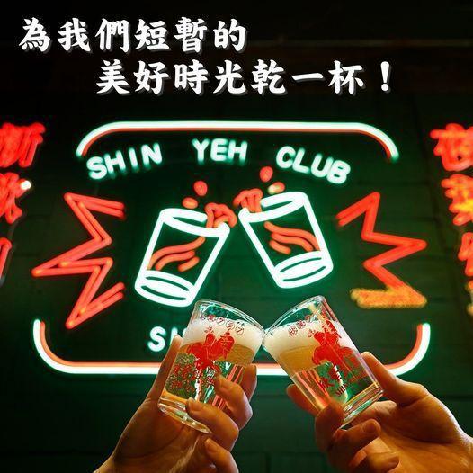 原訂快閃至10月的「欣葉俱樂部」提前熄燈落幕。圖/欣葉提供
