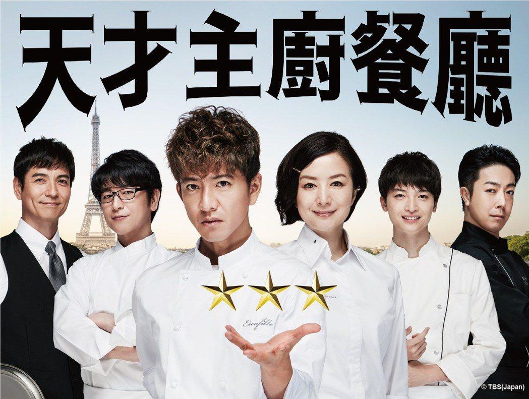 木村拓哉戲劇「天才主廚餐廳」8月18日播出。圖/摘自WAKUWAKU JAPAN