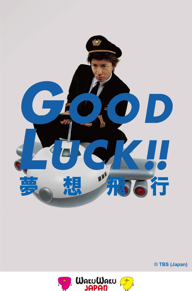 木村拓哉20日先推出經典「夢想飛行 GOOD LUCK!!」。圖/摘自WAKUW...