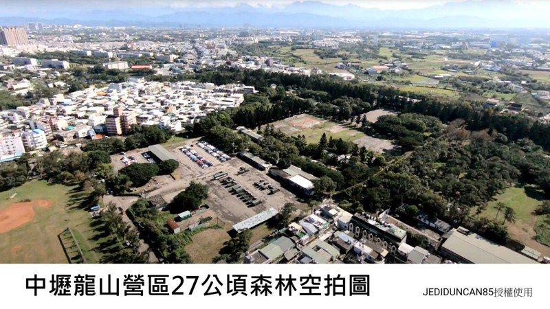 龍山營區森林空拍圖。圖/陳椒華辦公室提供