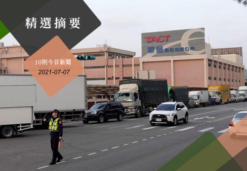 華航集團華儲公司。圖/聯合報系資料照片
