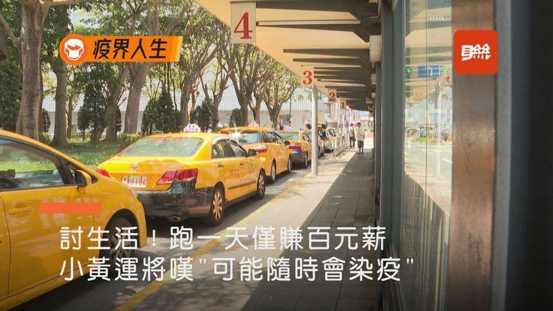 記者實地走訪台北市各排班區,台北車站、南港高鐵站等,排班車輛銳減,松山機場排班區更是「空」,運匠無奈地說「很慘啦!慘慘慘」,甚至有的駕駛一等就是5小時,一天下來收入約莫500塊,入不敷出。記者蔡青縈╱攝影