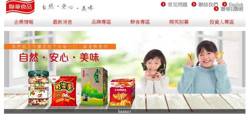 聯華食品官網。圖/翻攝自公司官網