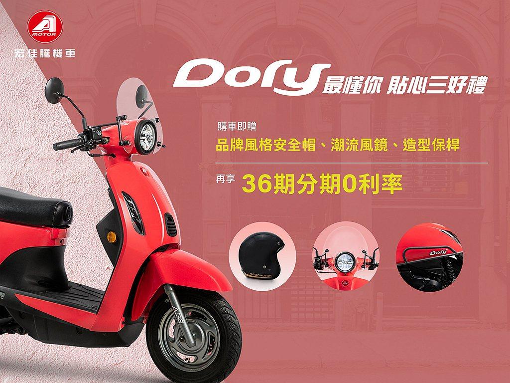 宏佳騰推Dory 125 ABS 36期0利率、月付2,277元分期優惠等多元彈...