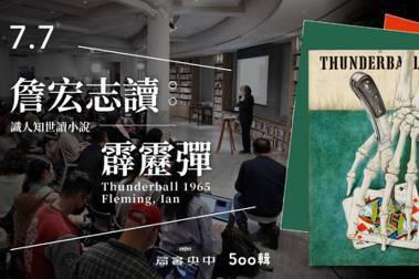 中央書局「週三讀書會」詹宏志讀《霹靂彈》。圖/中央書局提供