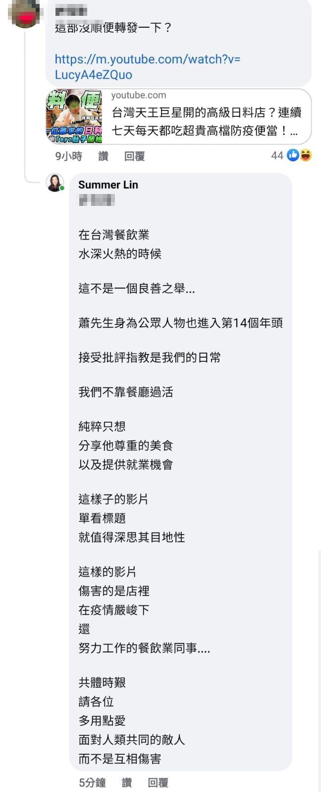 有網友在蕭敬騰分享的影片留言,意外釣出老蕭經紀人回應。圖/摘自臉書