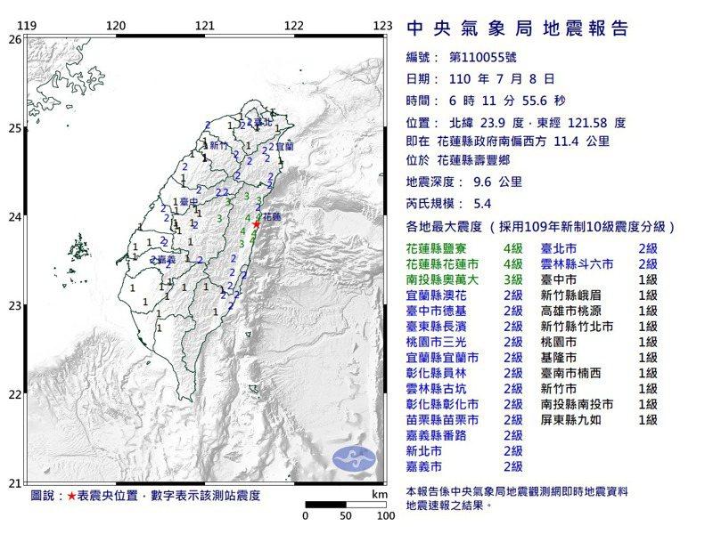 今天上午6時11分,又發生規模5.4有感地震,位置同樣在花蓮縣壽豐鄉(花蓮縣政府南偏西方11.4公里),地震深度9.6公里,全台有感。最大震度花蓮縣4級。圖/氣象局提供