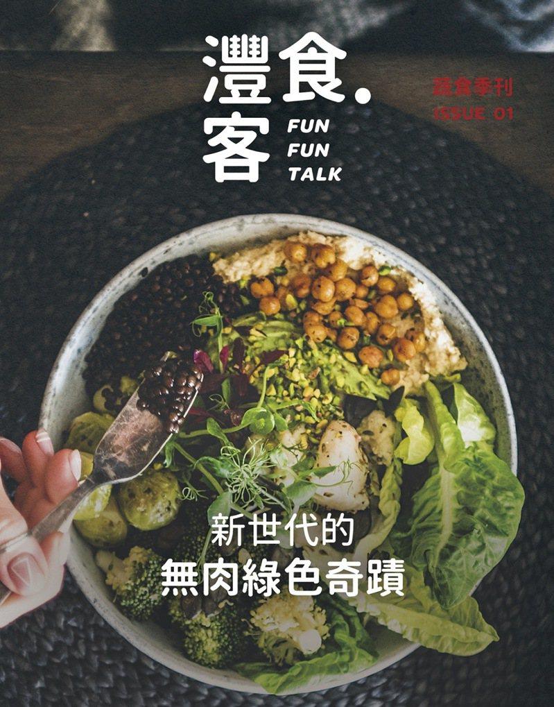 灃食最新一期「灃‧食客」季刊,以蔬食為主題,邀請民眾探索飲食新潮流。圖/灃食教育基金會提供