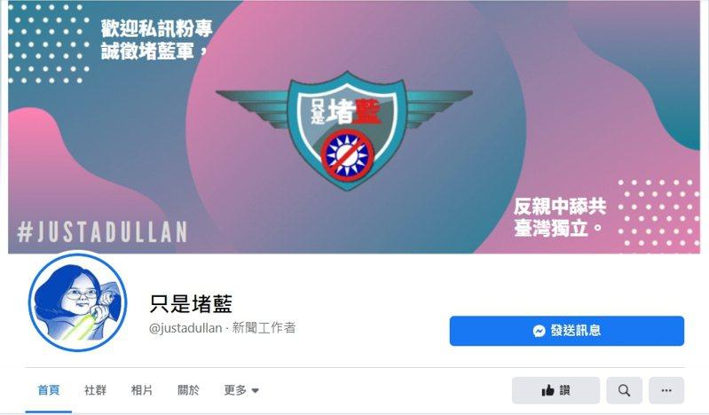 國民黨青年部主任陳冠安發現,「只是堵藍」或「打馬悍將」屬傳統型親綠粉專,但現在更多Z粉專偽裝成專業人士,等到流量起來再帶進政治意圖。圖/取自臉書