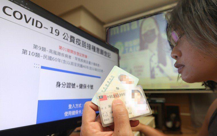 國人對於接種預約平台反應熱烈,不少人拿著健保卡登錄預約,截至昨傍晚,上網登記接種...