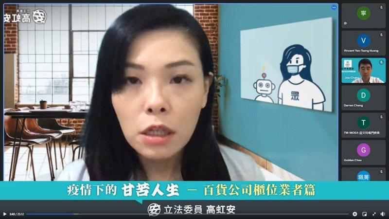 民眾黨立委高虹安今與百貨櫃位業者舉行記者會。圖/翻攝自高虹安臉書直播