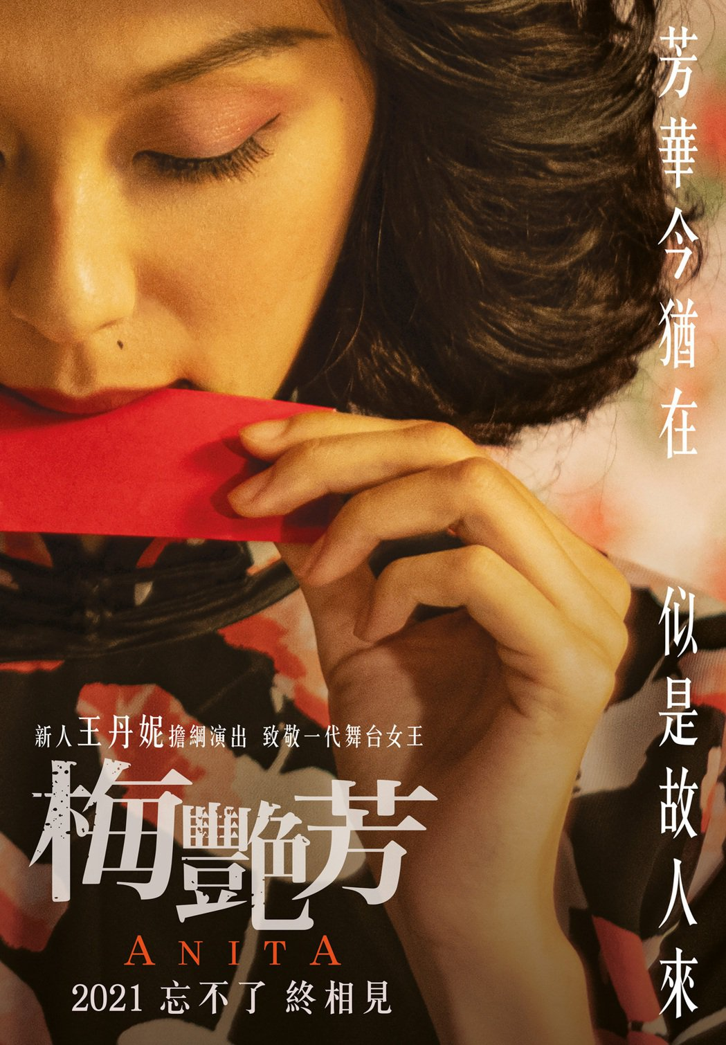 王丹妮飾演「梅艷芳」。圖/索尼提供