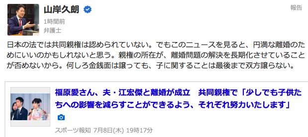 日本律師山岸久朗分析是「圓滿離婚」。圖/摘自Yahoo Japan