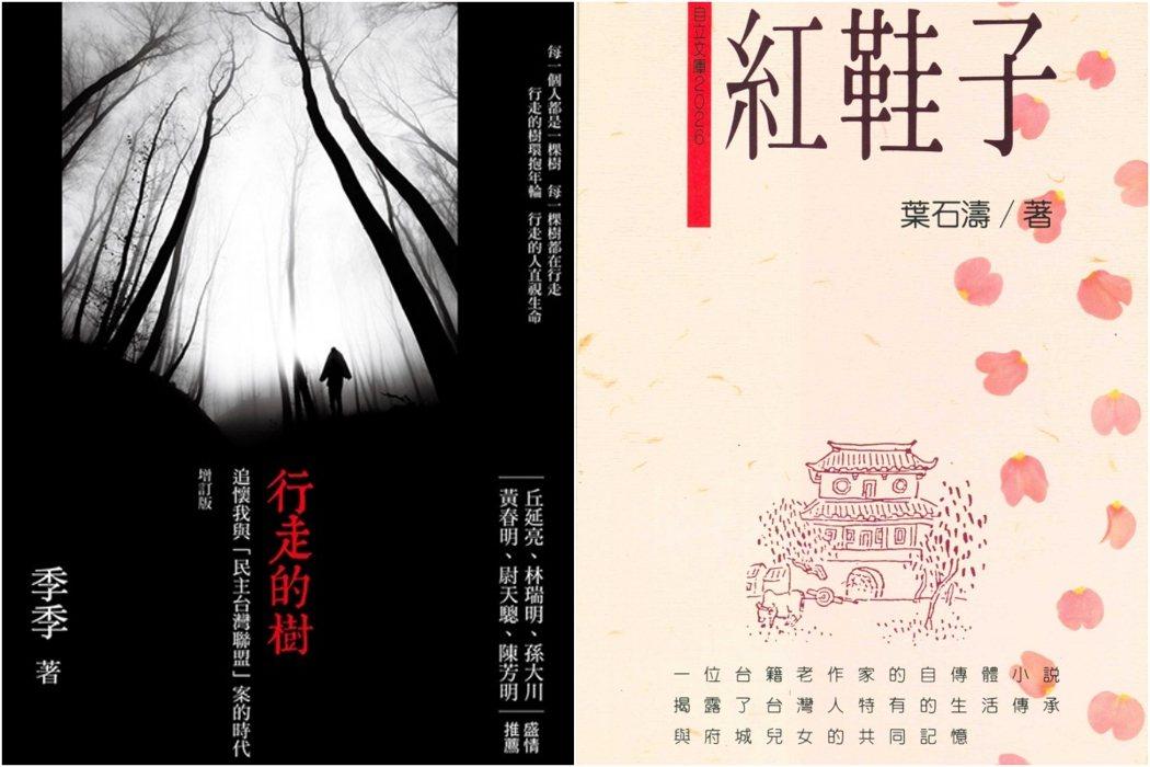 左:季季《行走的樹:追懷我與「民主台灣聯盟」案的時代》;右:葉石濤《紅鞋子》。 圖/博客來、國立台灣文學館