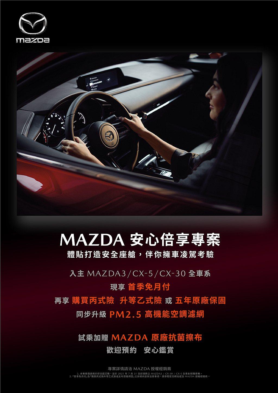 本月預約試乘Mazda新車更可獲得「Mazda原廠抗菌擦布」,「Mazda安心倍...