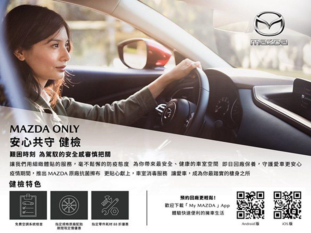 7月1日起至8月31日止,推出「Mazda Only安心共守健檢」活動,回廠即享...
