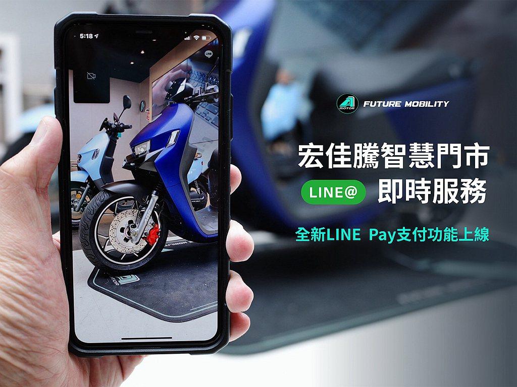 宏佳騰同步推出「LINE Pay付款服務」,結合專業貼心的LINE@一對一線上諮...