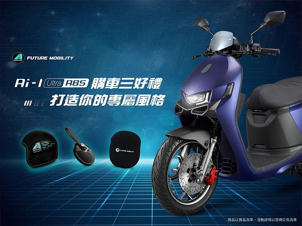 宏佳騰智慧電車將6月Ai-1 Ultra ABS贈送總價值超過3,000元的「坐...