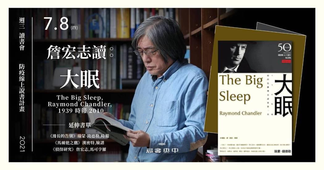 繼《月光石》後,詹宏志本次選擇 1939 年出版、冷硬派偵探菲力普馬羅首度登場的...