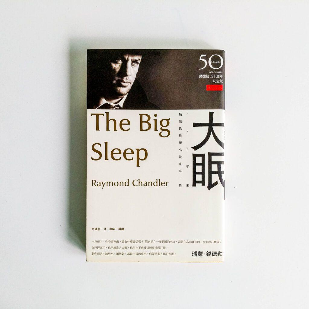 《大眠》為瑞蒙錢德勒出版於1939世界大戰那年的小說。 圖/中央書局提供