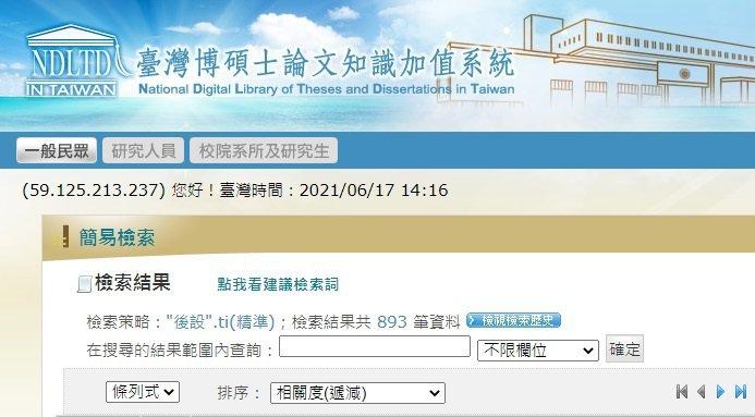 即便僅就臺灣繁體中文圈而言,歷來有關「後設」的研究早已所在多有