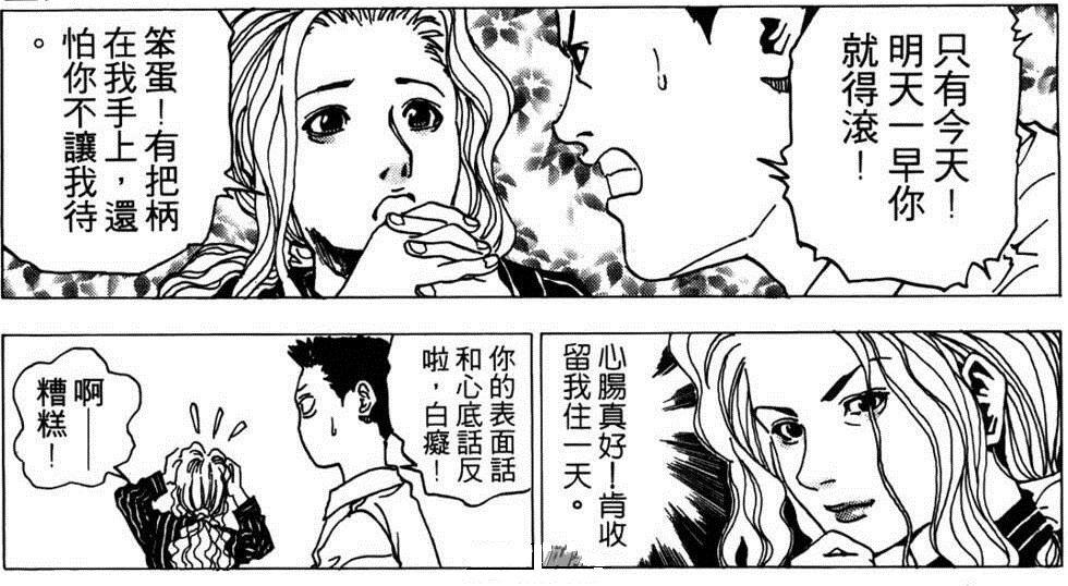 雖然篇幅不長,《靈異E接觸》不僅是冨樫義博完成度最高的作品,也在漫畫史佔有特殊意...