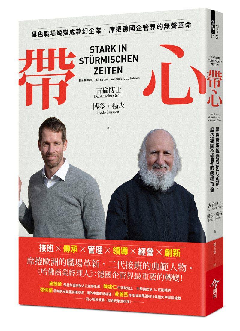 書名:《帶心》 作者:博多.楊森(Bodo Janssen)&古倫博士(Dr. Anselm Grün) 出版社:今周刊出版社 出版時間:2021年6月24日