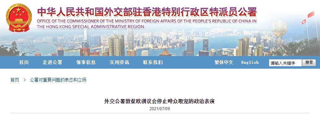 針對歐洲議會通過決議,要求制裁香港官員和大陸涉港官員,大陸外交部駐香港特派員公署...