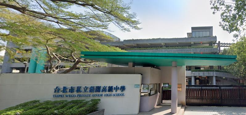 台北市薇閣高中。圖/翻攝自Google Maps