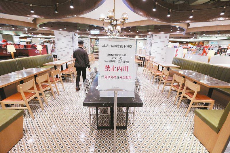 中央疫情指揮中心昨宣布餐廳部分措施微解封卻亂象百出。專家解讀,中央僅有三項原則,指引由各部會提出,少了統整變成大雜燴。圖/聯合報系資料照片