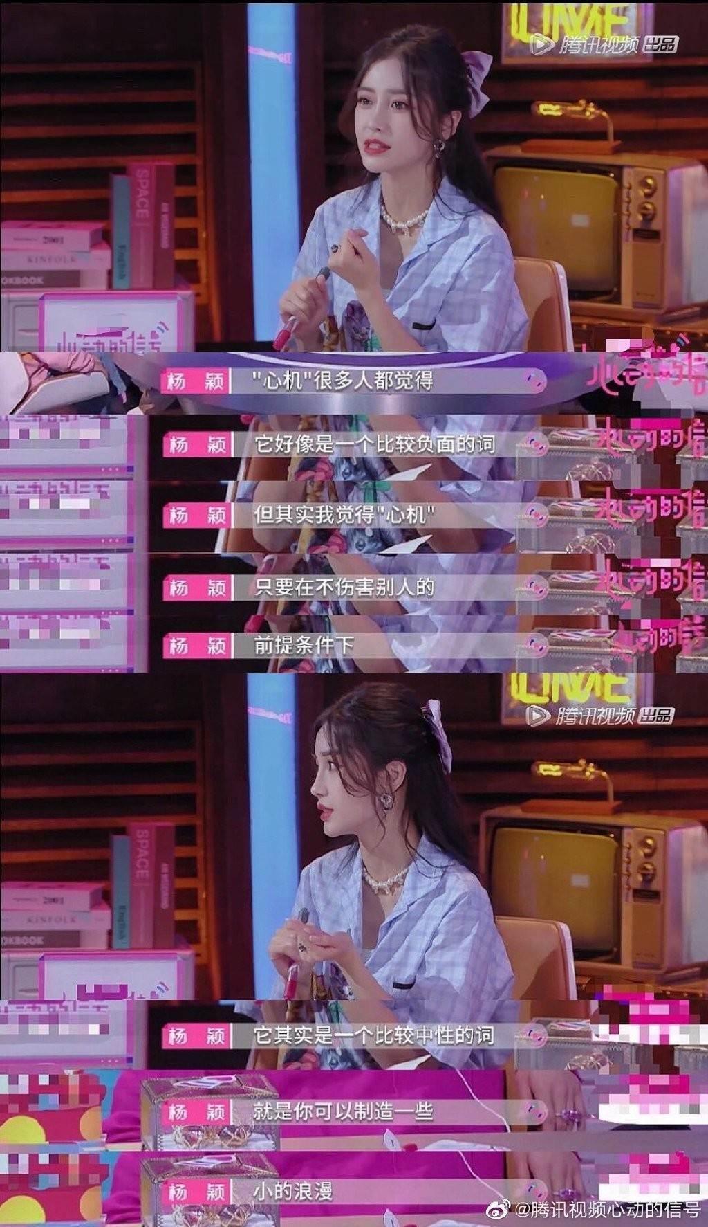 Angelababy上節目難得談感情。圖/摘自微博
