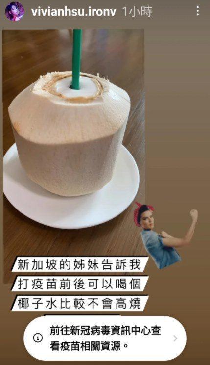 徐若瑄分享新加坡友人的解燒秘方。圖/摘自臉書