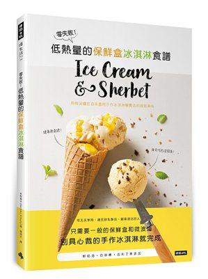 書名:零失敗!低熱量的保鮮盒冰淇淋食譜作者:木村幸子 出版社:時報文化...