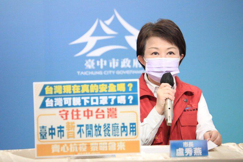 台中市長盧秀燕今日「髮夾彎」宣布「微解封之後,台中市暫不開放餐廳內用」。圖/台中市政府提供