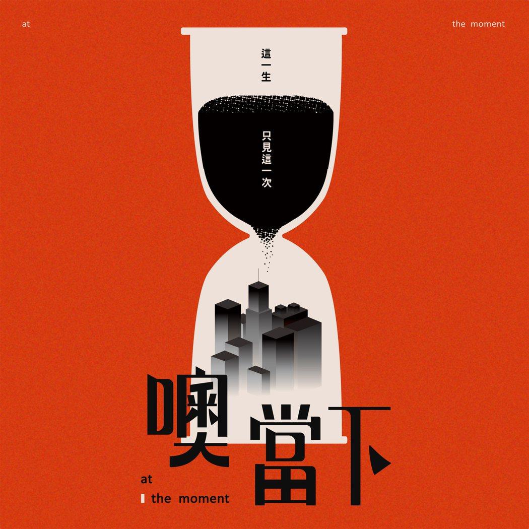 「噢當下」描述的是在2020年疫情下發生在台北十個都會角落的故事。圖/百聿數碼提