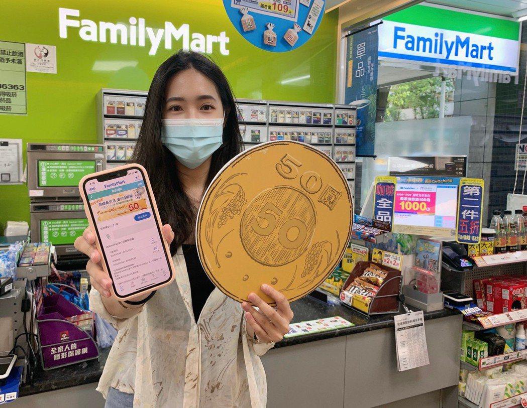 全家便利商店推出零接觸支付優惠,會員即日起至7月11日憑My FamiPay於門...