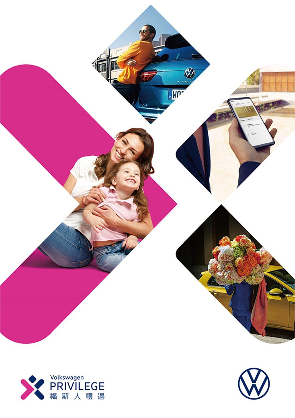「福斯人禮遇計畫」推出屆滿1周年,會員人數累積突破6萬人,展現品牌數位化結晶和車...