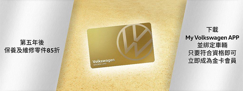 無論福斯新、舊車主,以智慧型手機下載My Volkswagen APP並且成功註...