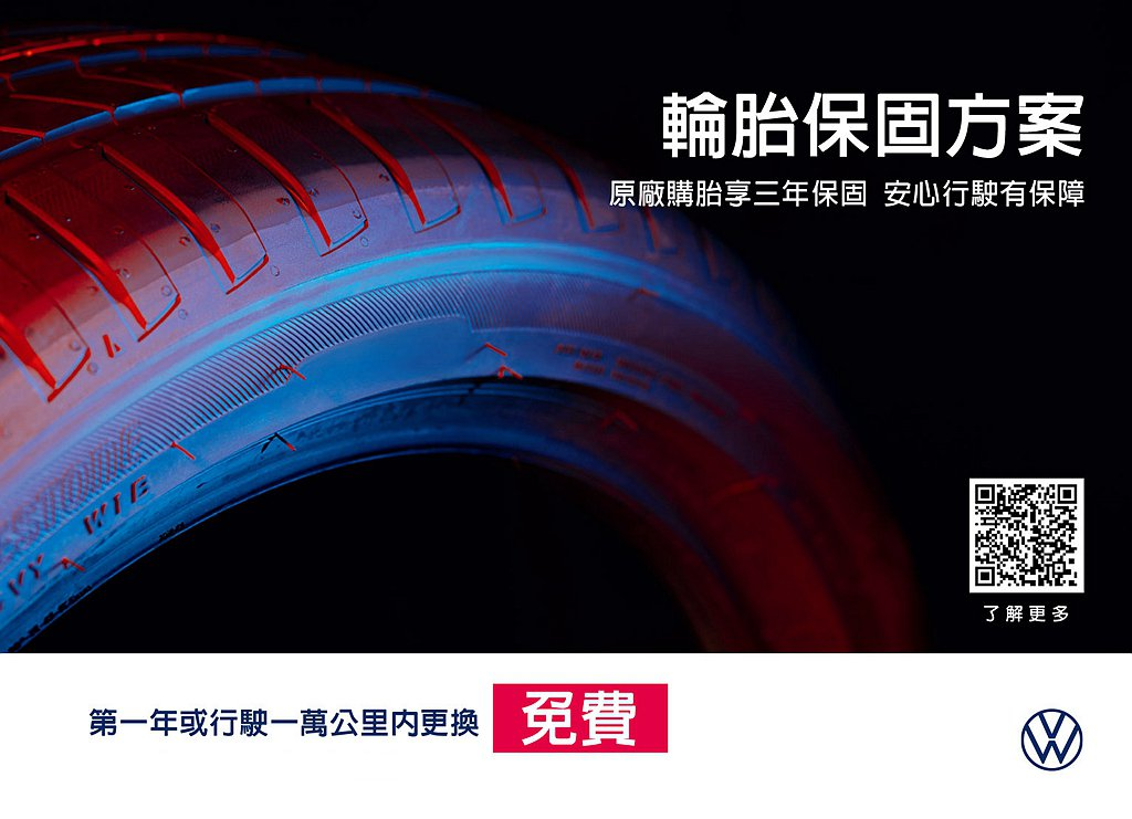 台灣福斯汽車極力重視福斯車主擁車成本,同時現已可擁有多項優質售後服務,如4年無限...