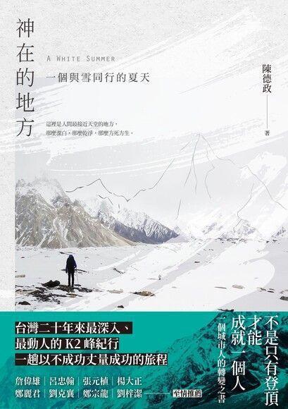 作家陳德政執筆的「神在的地方」,記述了他與台灣登山家「阿果」呂忠翰、張元植一段同...