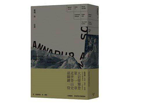 延伸書單之一、臉譜出版的《靈魂的征途:安娜普納南壁》,其描繪主題「安納普納南壁」...